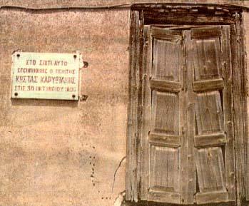 Kostas Karyotakis Home